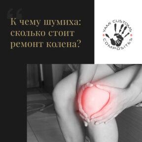 сколько стоит вылечить колено